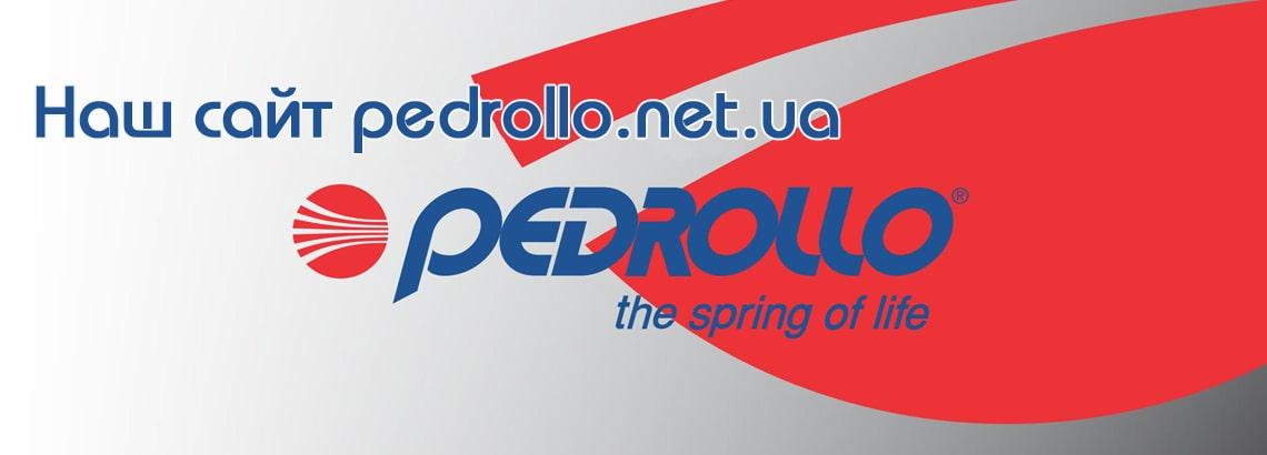 Pedrollo.net.ua