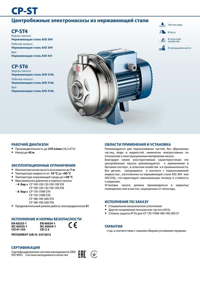 Pedrollo CPm 100-ST4